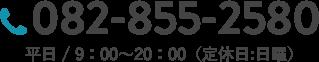082-855-2580 平日9:00~20:00(定休日:日曜)